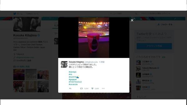 北島康介、初めて見るオリンピックの開会式…ファン「楽しんでください!」
