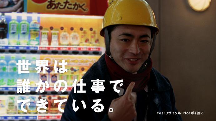 工事現場のおじさん役を演じる山田孝之