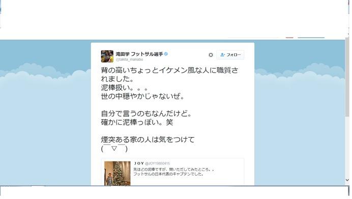 JOY、フットサル日本代表・滝田学を「泥棒」と間違える!? 4枚目の写真・画像