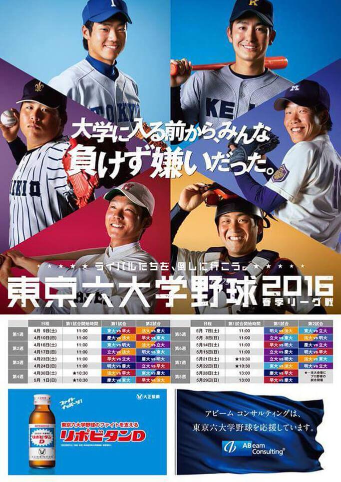 - 一般財団法人 東京六大学野球連盟