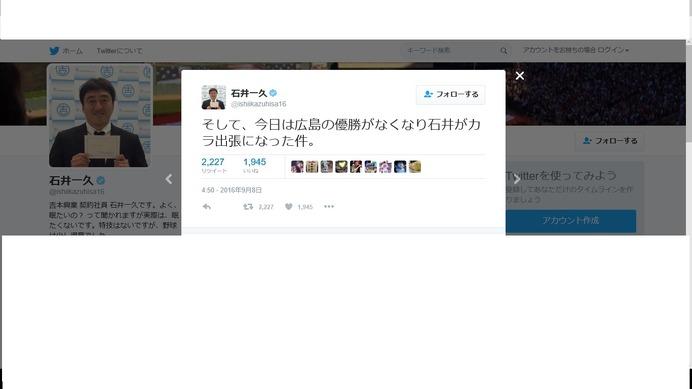 石井一久、広島カープの優勝持ち越しで「カラ出張な件」 3枚目の写真・画像