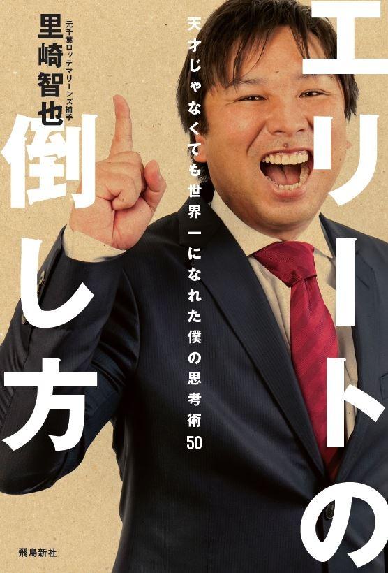 里崎智也の画像 p1_23