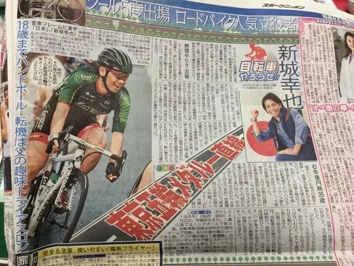 12月5日付けのスポーツニッポンに掲載された 写真=飯島美和 12月5日付けのスポーツニッポンに