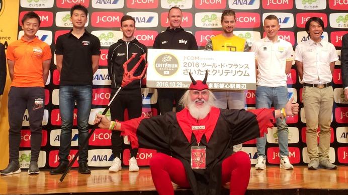 悪魔おじさんも来日、ツール・ド・フランスさいたまクリテリウム…海外トップ選手が集う