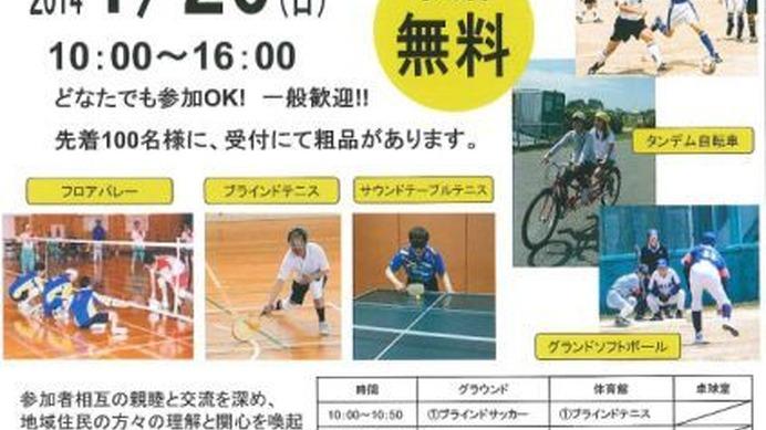 1月26日開催、視覚障害者のスポーツ体験フェスタ 大阪市