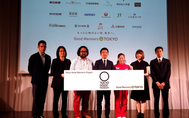 「Tokyo Good Manners Project」発足記者発表会(東京ステーションホテル、9月20日)