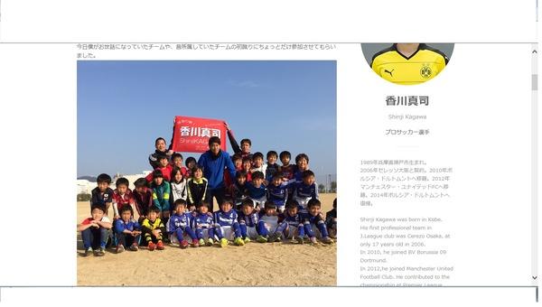 香川真司、故郷・神戸で過ごすお正月…2016年は「子供たちにとって目標の選手になれるように」 3枚目の写真・画像