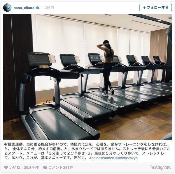 榮 倉 奈々 instagram