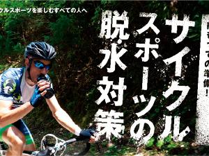 サイクルスポーツの脱水対策…いつでも水分補給できるように 画像