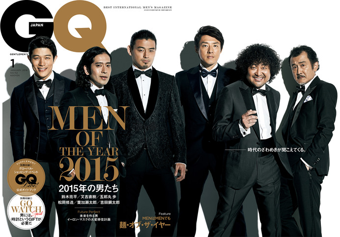 「GQ Men of the Year 2015」が発表