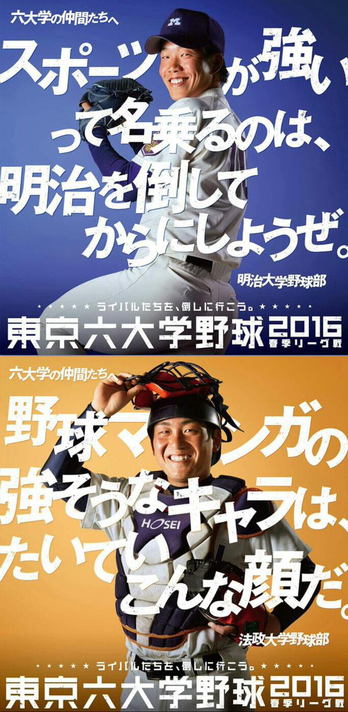 【試合スケジュール】東京六大学野球 秋季リー …