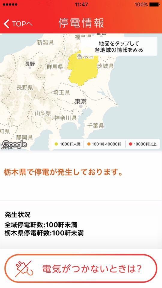 県 停電 茨城 茨城県南部で震度5弱 つくば・土浦で約2万3000軒が停電