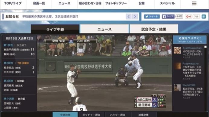 高校 ライブ バーチャル 中継 野球