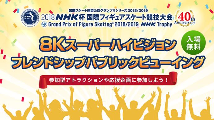 Image result for 2018NHK杯国際フィギュアスケート競技大会