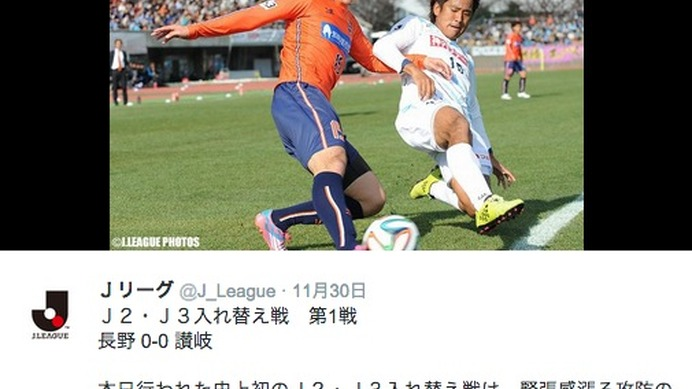 サッカー Ac長野パルセイロ Vs カマタマーレ讃岐 2014年j2 J3
