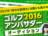 ゴルフ好き募集!GDO「ゴルフアンバサダーオーディション 2016」 画像