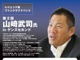 元プロ野球選手・山崎武司のトーク&写真撮影会が5/9開催 画像