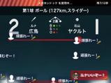 一球速報アプリ「メガホン!」に応援バトル用の新機能搭載 画像