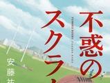 ラグビー日本代表・大野均「胸が熱くなった」…青春ラグビー小説『不惑のスクラム』 画像