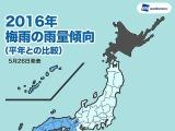 ウェザーニューズ、今年の梅雨の天気傾向を発表…九州は例年より大雨の予想 画像