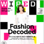 『WIRED』9月10日号表紙