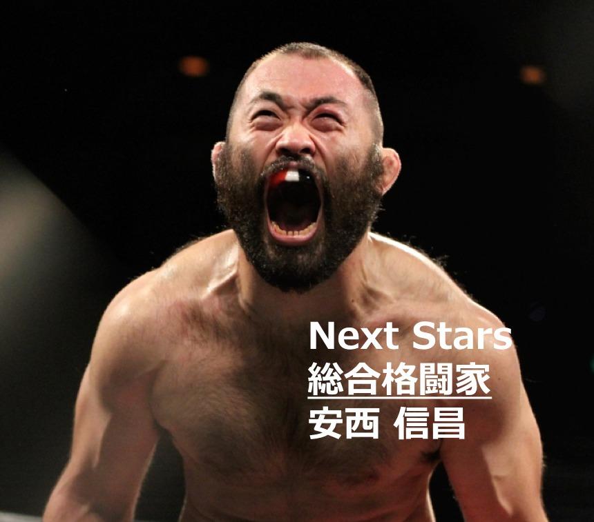 Next Stars】総合格闘家 安西信昌選手の戦う理由 | CYCLE やわらか ...