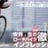 【アーカイブ2009年】ピナレロ FP7、ソリッドな重厚感 がバイク全体を支配する…安井行生の徹底インプレ