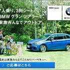 家族との夏体験をサポート。BMW グラン ツアラーの画像