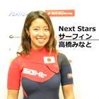 【Next Stars】世界への挑戦は今しかできない。サーフィン 高橋みなと選手 画像