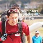 【Next Stars】攻めのフライトスタイルで世界と渡り合う…パラグライダー呉本圭樹選手 画像