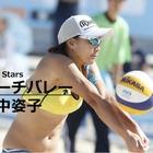 【Next Stars】ビーチバレーはバレーの集大成だ…田中姿子選手 画像
