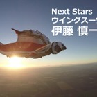 【Next Stars】「人が鳥になる」って、こういうことか。…ウイングスーツ伊藤慎一選手 画像