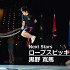 【Next Stars】なわとびで世界を狙う…ロープスピッキング、黒野寛馬選手 画像