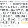 ソフトバンク・柳田悠岐が結婚…「暖かく、楽しい家庭を築いていきたい」の画像