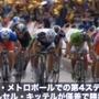 【動画】ツール・ド・フランス14、見逃しても大丈夫なダイジェストの画像