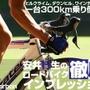 【アーカイブ】最高級カーボンを使用したモノコックフレーム 安井行生の徹底インプレ2009年モデル 画像