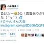 AKBじゃんけん大会、2位小嶋陽菜がツイッターで「負けたー(涙)2位!」 画像