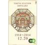 12月20日、東京駅100周年記念Suica発売「ミュシャ風で可愛い!」の画像