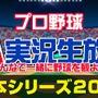 【プロ野球】日本シリーズ2014、ニコニコ生放送でも実況放送の画像