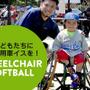 車椅子ソフトボールをはじめたい子供達に競技用車椅子を!購入費支援者募集 画像