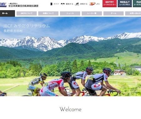 全日本実業団自転車競技連盟の公式サイトがリニューアル。観戦派も参戦派もよりわかりやすい構成に