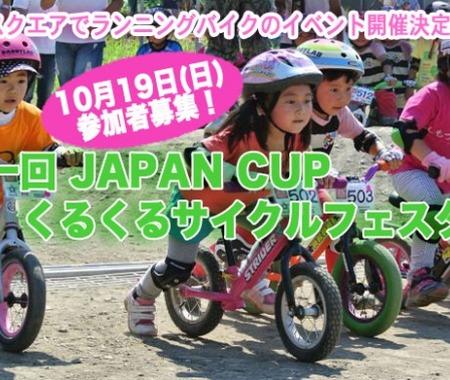 【ジャパンカップ14】2~6歳を対象にしたランニングバイクイベントが開催
