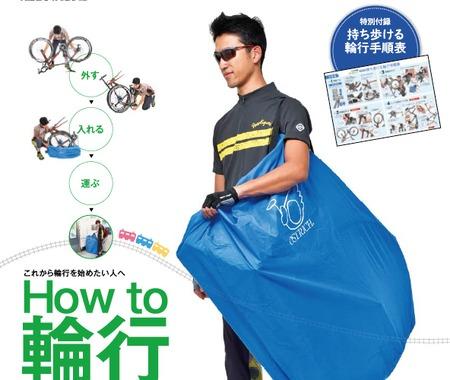 サイクルスポーツ特別編集の「輪行徹底ガイド」は動画QRコード付き