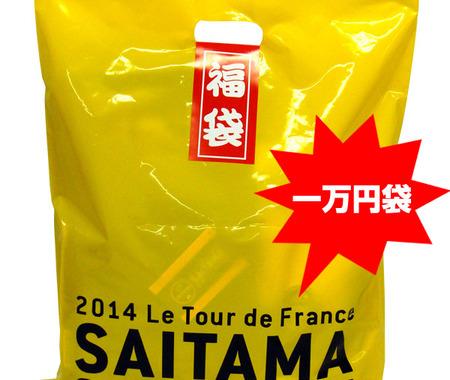 ツール・ド・フランスさいたまのオフィシャルショップ福袋セールはかなりお買い得
