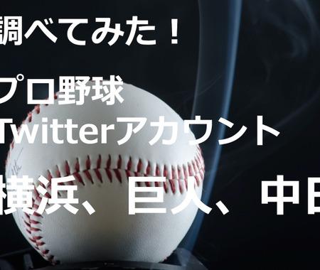 【調べてみた】Twitterアカウントを分析!…横浜DeNAベイスターズ、巨人、中日ドラゴンズ