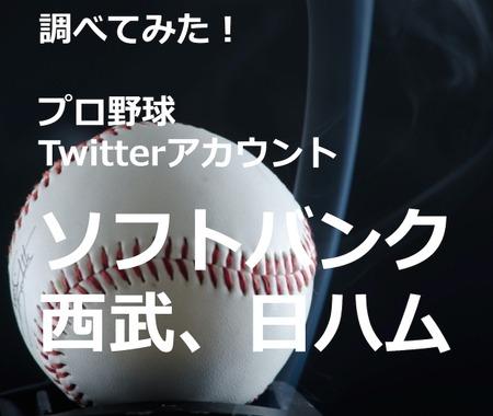 【調べてみた】プロ野球Twitterアカウントを分析!…福岡ソフトバンクホークス、西武ライオンズ、北海道日本ハムファイターズ
