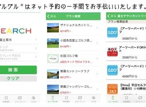 ゴルフネット予約価格比較アプリ『ゴルグル』に新機能追加、iPhone版配信 画像