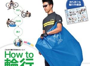サイクルスポーツ特別編集の「輪行徹底ガイド」は動画QRコード付き 画像