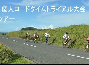 東京都個人タイムトライアル募集は25日まで 往復船賃+宿泊で1万2000円からのツアーも 画像