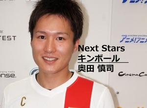 【Next Stars】誰でも主役になれるキンボールで世界一を目指す…奥田慎司選手 画像
